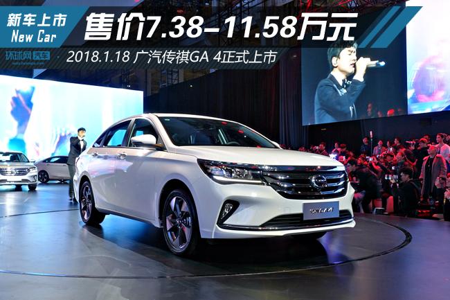 售价7.38万-11.58万元 广汽传棋GA4正式上市