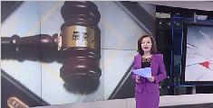 最高法发布司法解释 明确夫妻共同债务认定标准