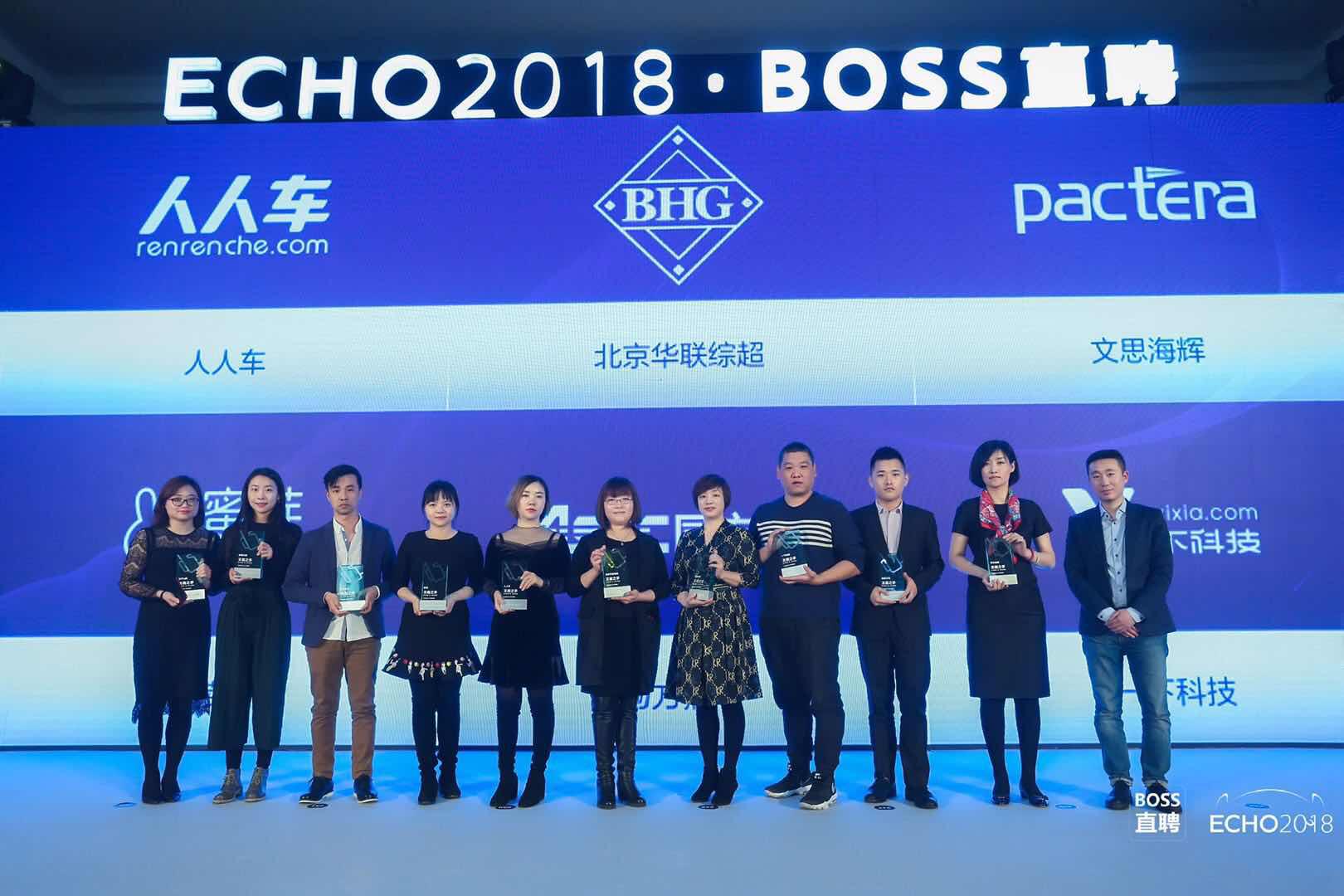 BOSS直聘ECHO 2018 发布最爱人才HR团队榜单