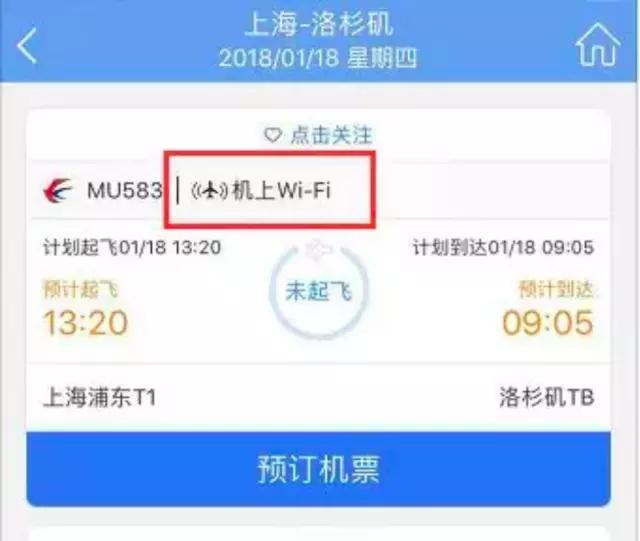 5家航空公司允许乘客用手机 但机上Wi-Fi还很少
