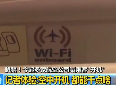 记者实测:飞机上玩手机,网速咋样?