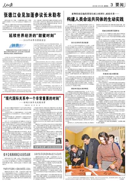 """中国""""朋友圈""""·驻华大使访谈录 ——访瑞士驻华大使戴尚贤"""