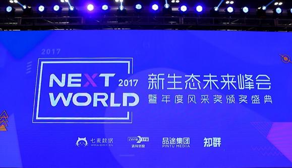 NextWorld2017新生态未来峰会暨年度风采奖颁奖盛典今日举行