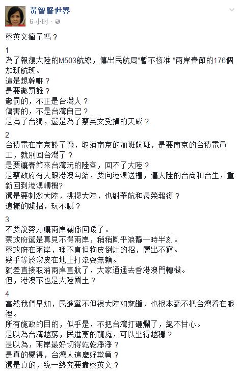 两岸春节176个加班航班被卡,黄智贤:出此贱招,蔡英文疯了吗?