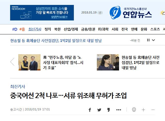 """又有中国渔船被扣押 韩媒:涉嫌""""无许可""""作业"""