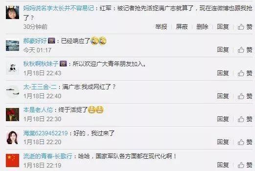 """大通彩票的网址是什么:满广志在微博之夜被""""活捉""""!网友们炸锅了……"""