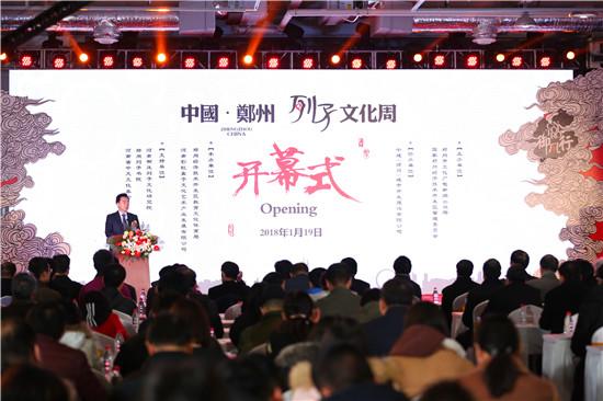 中国·郑州列子文化周在郑州隆重开幕