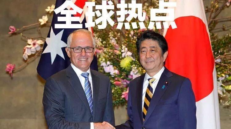 这两个对中国态度复杂的国家 抱团后会怎样?