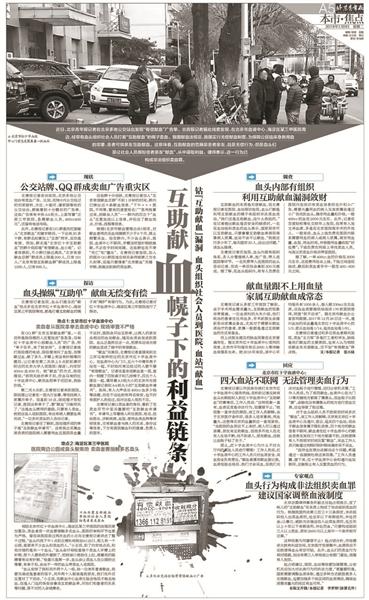 北京多部门将专项检查非法买卖血液