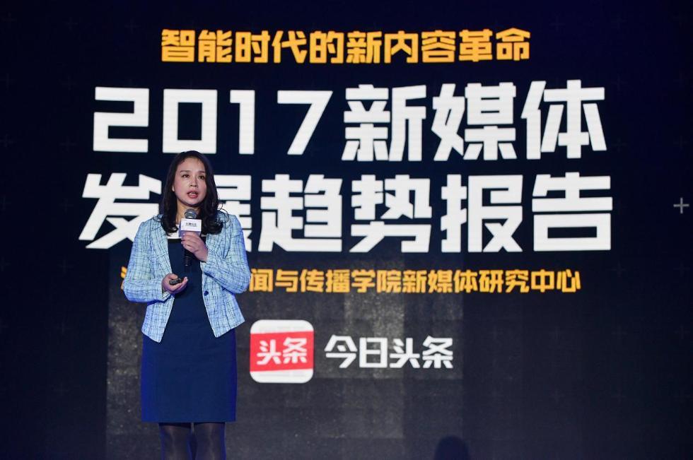 今日头条联合清华大学发布《2017新媒体发展趋势报告》