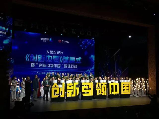 勇艺达机器人登陆央视 吴勇谋出席《创新中国》首映礼