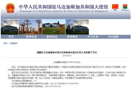 中国公民在马达加斯加频遭抢劫 中使馆:安全第一