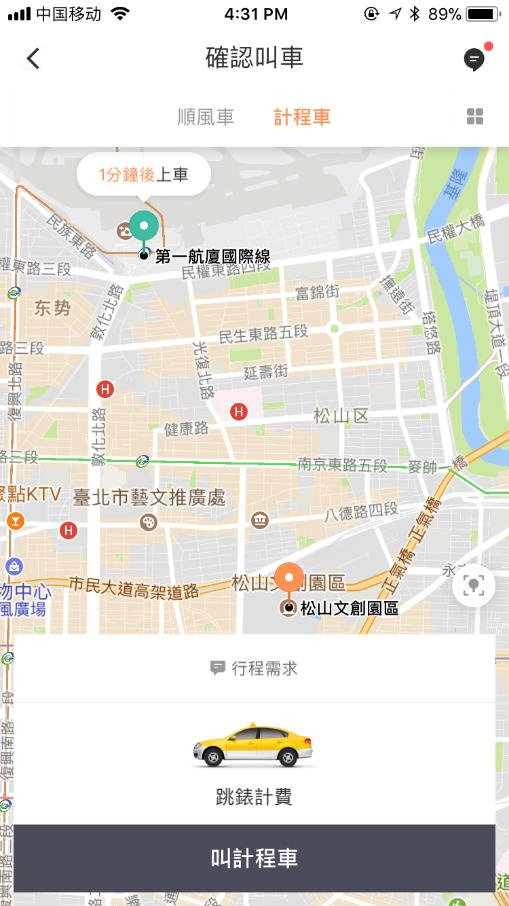 滴滴再次对撼Uber! App通过代理在台湾正式上线