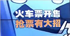 2018年春运:12306发布高铁抢票五大招