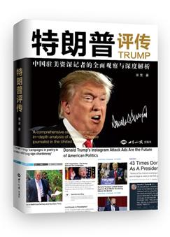 """中国记者著书《特朗普评传》,全面讲述""""特朗普现象"""""""