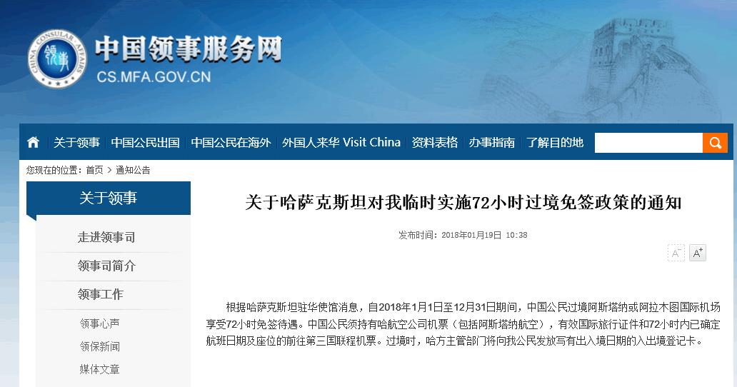 哈萨克斯坦对中国公民临时实施72小时过境免签政策