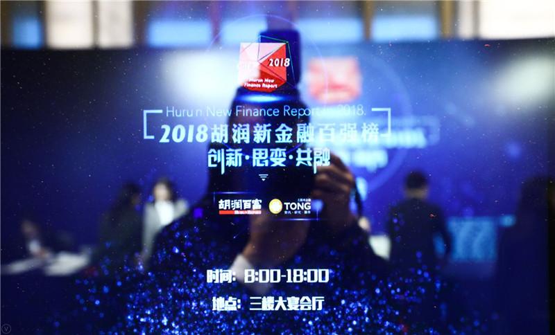 【道听图说】2018胡润新金融百强榜现场直击