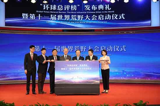 第11届世界荒野大会启动:2019年将在中国举行