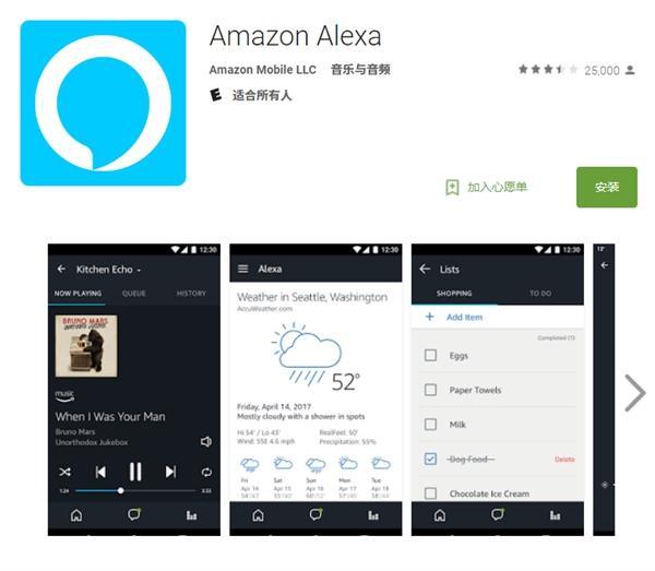 亚马逊开放Alexa语音服务:所有人免费使用