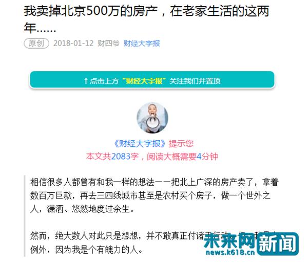 男子卖北京500万房回老家 再回北京房已涨至900万
