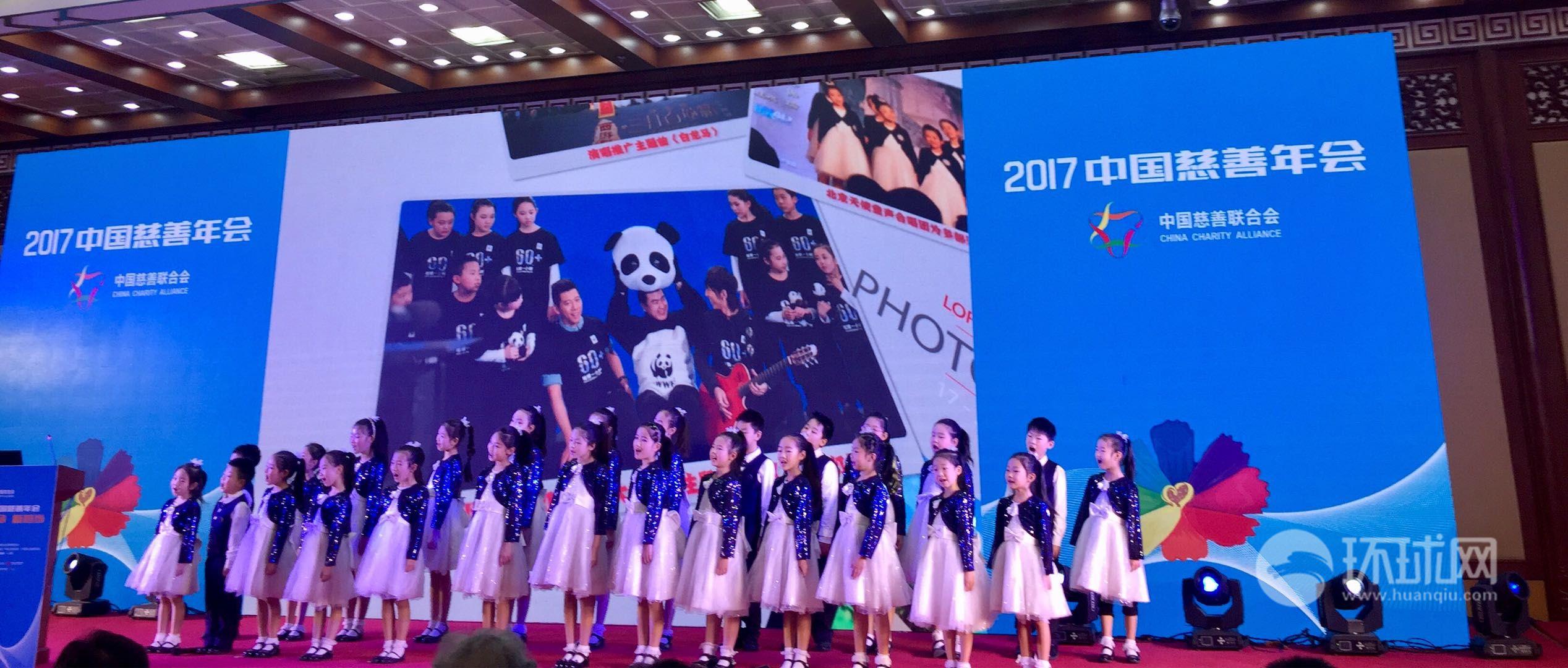 第七届中国慈善年会:打出慈善扶贫组合拳 为全球减贫贡献中国智慧
