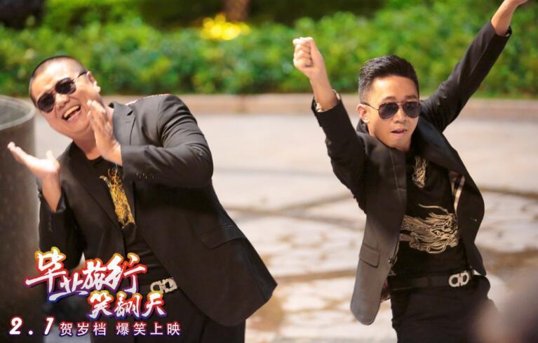 《毕业旅行笑翻天》寒假春节爆款喜剧