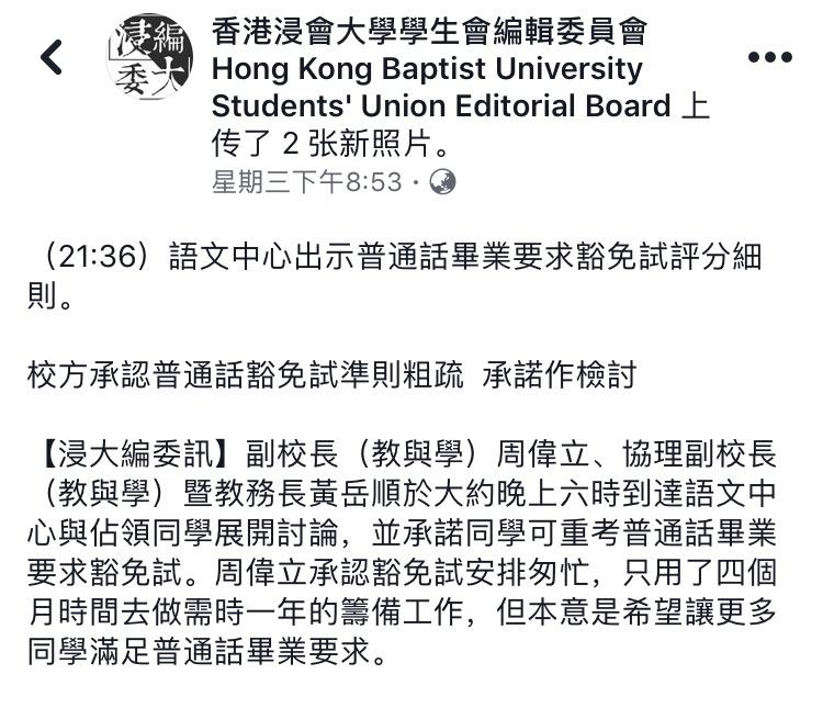 """惊!香港大学生恐吓老师""""得逞"""",校方痛心难过,称要严肃处理"""