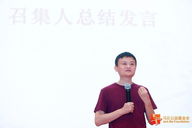 80余位企业家被马云的公益计划打动:怎么参加?