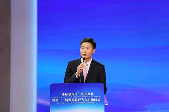 2017环球总评榜发布典礼暨第十一届世界荒野大会启动仪式在京举办