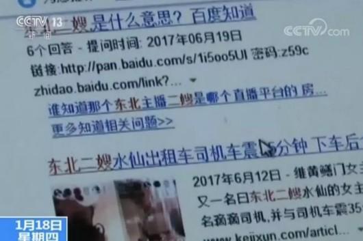 """""""东北二嫂"""" 直播涉黄被抓 背后利益链被揭"""