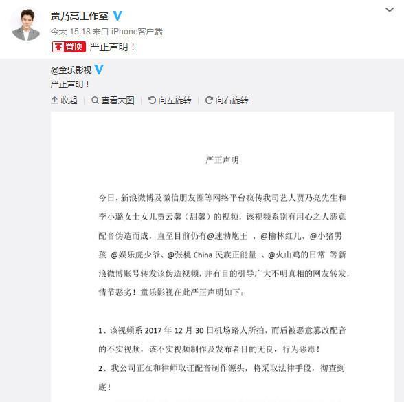 贾乃亮公司发表声明 将严惩制作恶搞视频的造谣者