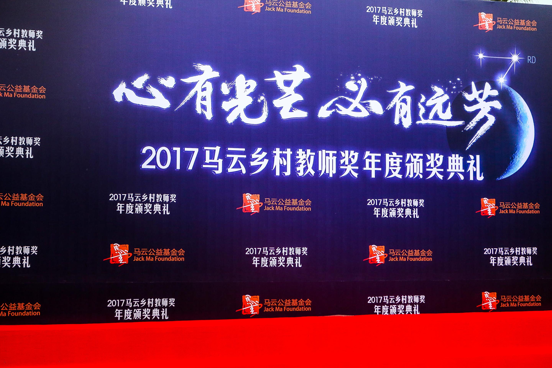 顶级企业家和明星站台 马云为乡村教师办了场盛典