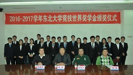 东北大学举行JJ斗地主(竞技世界)奖学金颁奖仪式