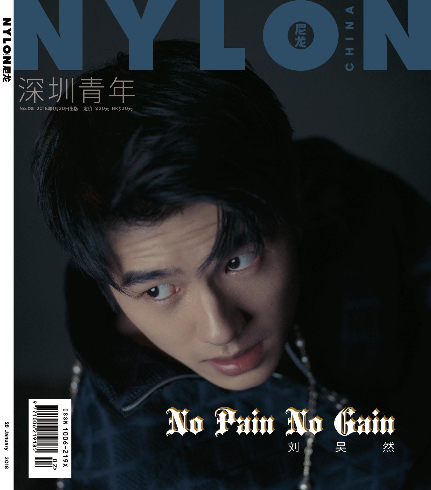 刘昊然杂志封面曝光 展现惊人可塑力