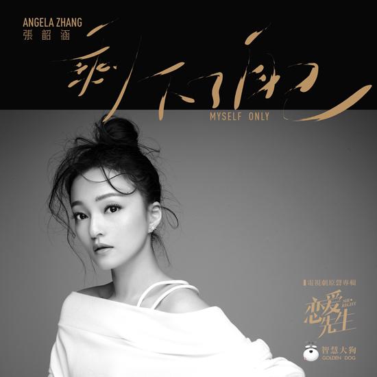 张韶涵再创经典情歌献唱《恋爱先生》人物主题曲