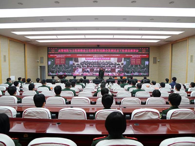 武警部队、文化部在浙江召开推进文化建设军民融合发展试点工作动员部署会