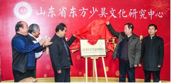 山东省东方少昊文化研究中心揭牌成立