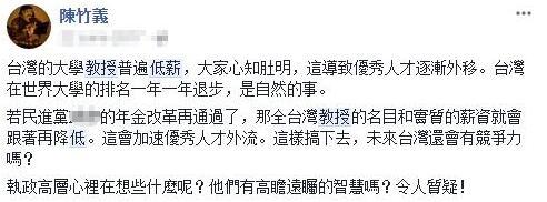 时时彩哪个app最好:课酬时薪30年不变!不止劳工台湾名校教授也快活不下去了