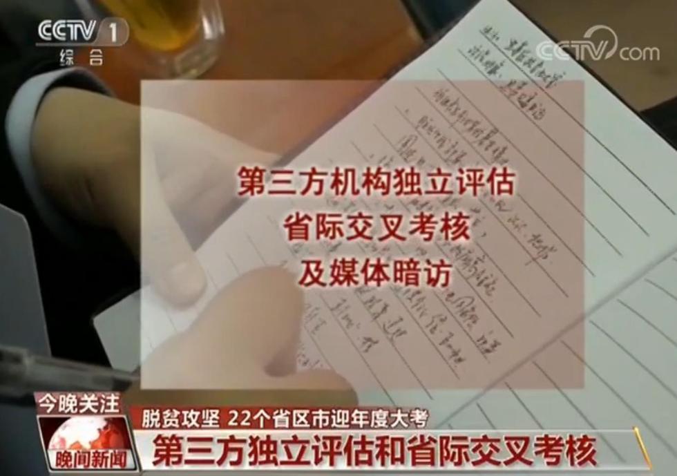 中国脱贫人口连续5年超千万人 真脱贫还是假政绩?