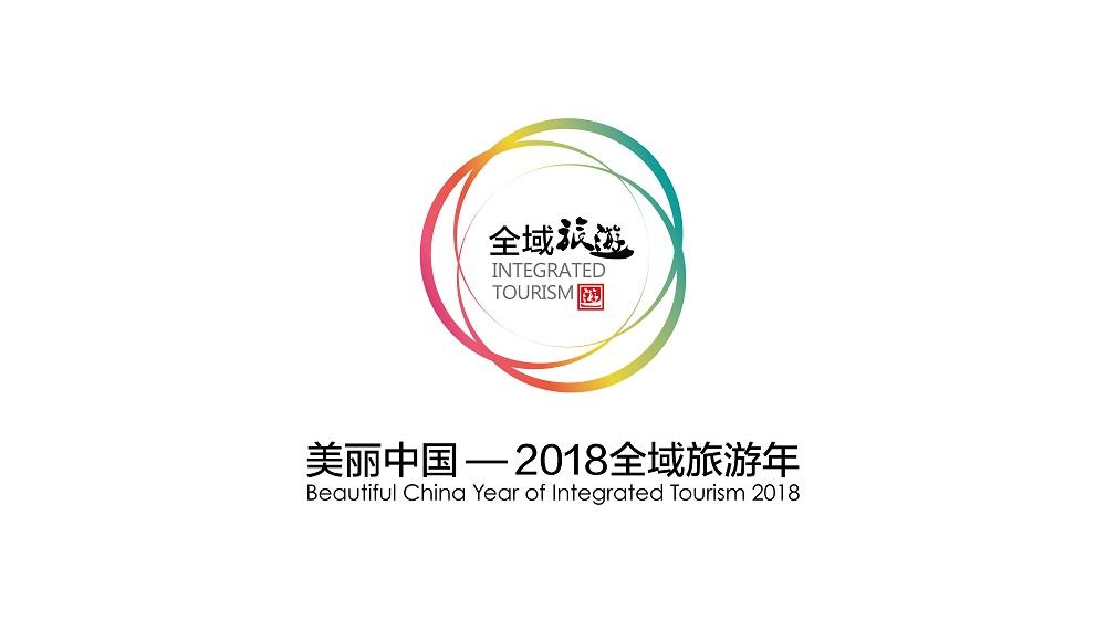 """国家旅游局宣布2018年为""""美丽中国—全域旅游年"""""""