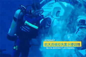 致敬:宣传片曝光航天员罕见艰苦训练过程