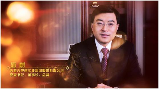 """强中选强!潘刚荣膺""""中国企业十大人物"""""""