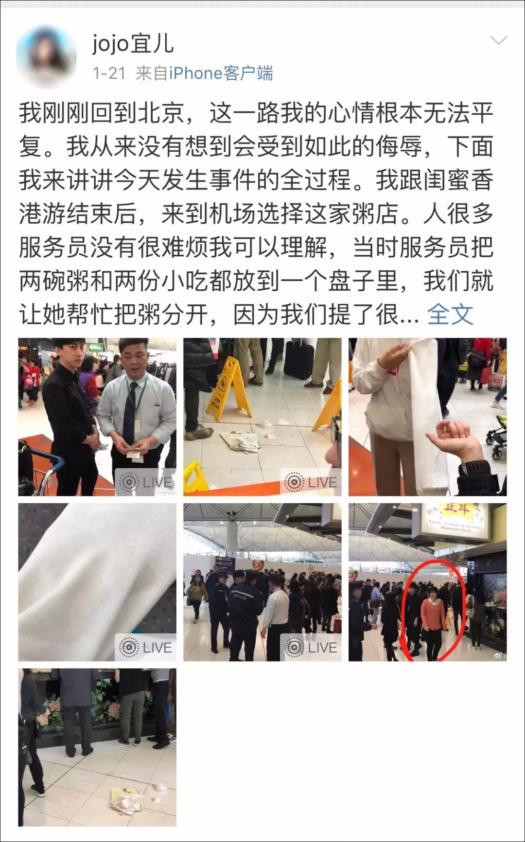 内地女生在香港机场被辱骂、被泼粥:从没想到会受到如此侮辱