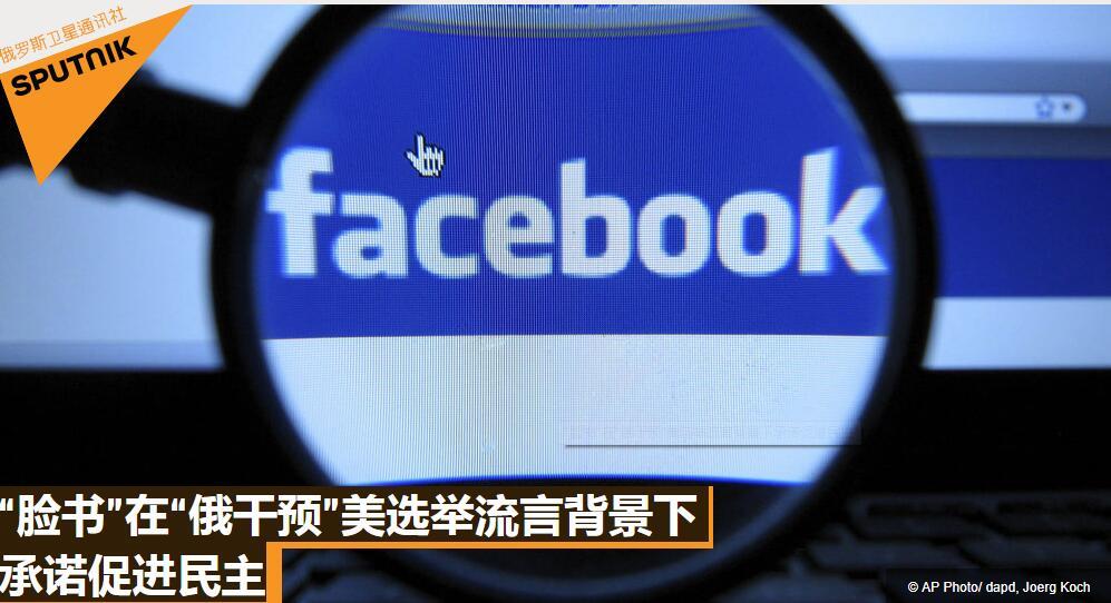 俄干预美选举流言四起 脸书公司承诺促进民主