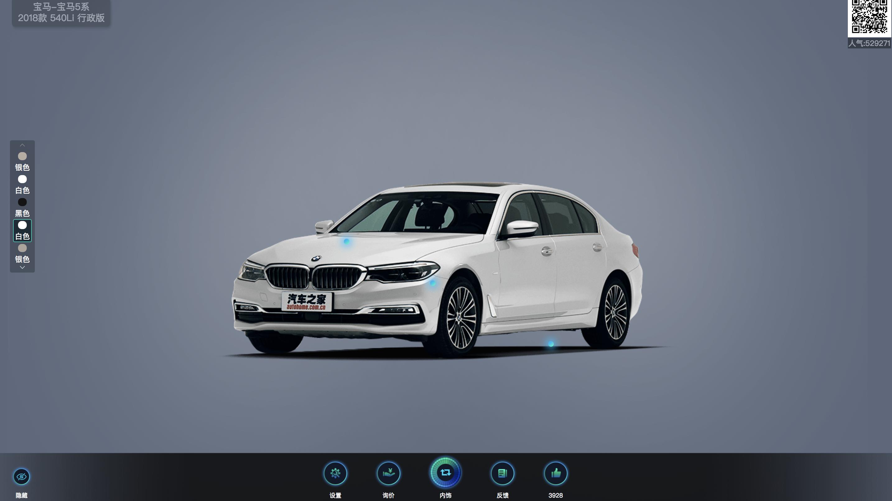 汽车之家车型库再升级 打造VR全景看车新生态