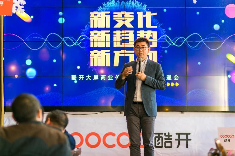 三大价值助力OTT行业 酷开开启2018第一营销入口