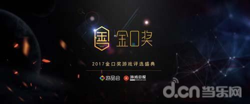 """专注创新精品化《统治与文明》斩获金口奖""""最受期待游戏奖"""""""