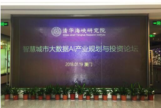 汇医慧影和清华海峡研究院成立人工智能联合实验室