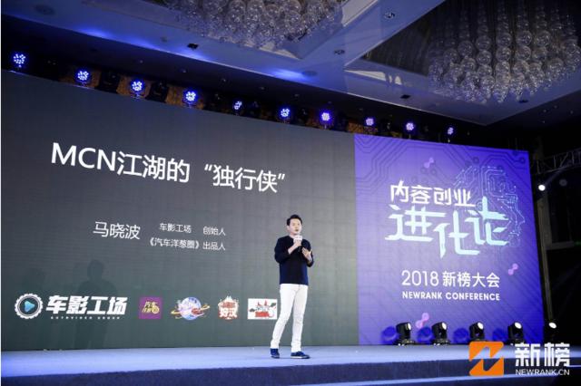 车影工场创始人马晓波新榜大会揭秘汽车MCN生存法则