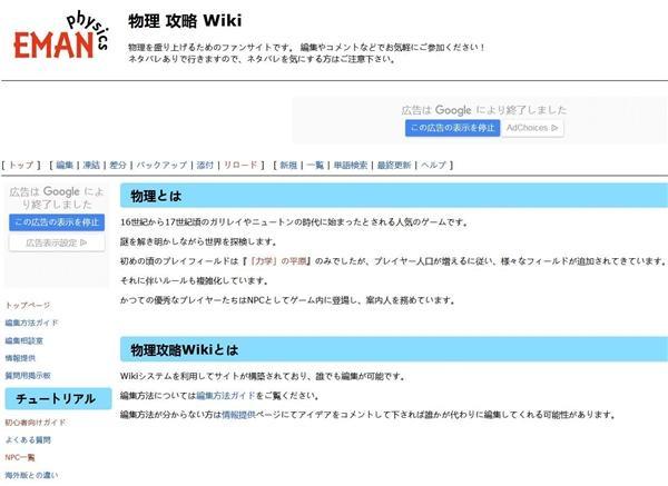万物皆中二:日本一个网站把物理学RPG游戏化了